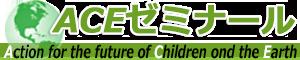 ACEゼミナール | 厚木市、大和、海老名、秦野、相模原の高校を目指す学習塾 | 子どもと地球の未来を考える塾